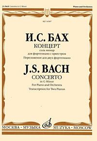 И. С. Бах. Концерт соль минор для фортепиано с оркестром. Переложение для двух фортепиано