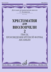 Zakazat.ru Хрестоматия для виолончели. Часть 2. Пьесы, произведения крупной формы, ансамбли