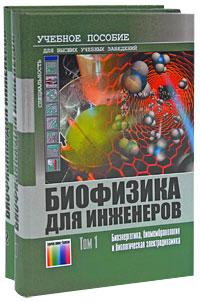 Биофизика для инженеров (комплект из 2 книг)