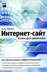 Интернет-сайт. Книга для заказчика