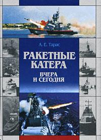 А.Е. Тарас Ракетные катера вчера и сегодня.