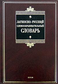 Латинско-русский словообразовательный словарь