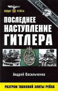 Книга Последнее наступление Гитлера. Разгром танковой элиты Рейха