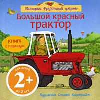 Большой красный трактор. Книга с пазлами
