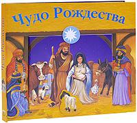 Чудо Рождества. Книга-панорама12296407Раскрытая книга превращается в объемную панораму Вифлеема. Замечательные декорации для рождественского сюжета. Отдельные фигурки, представляющие Святое семейство, пастухов и волхвов. Иллюстрированная книжка-вкладыш с пересказом рождественской истории. Незабываемый подарок для ребенка к чудесному празднику Рождества Христова. Формат: 30 см x 26 см.