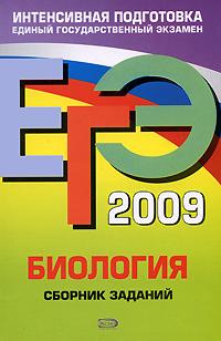 ЕГЭ 2009. Биология. Сборник заданий