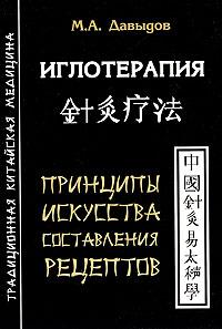 Иглотерапия. Принципы искусства составления рецептов ( 978-5-91078-055-6 )