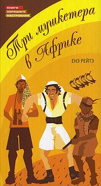 Три мушкетера в Африке