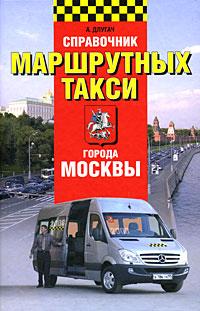 Справочник маршрутных такси города Москвы. А. Длугач