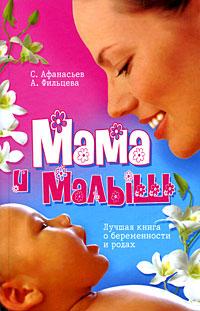 Мама и малыш. Лучшая книга о беременности и родах