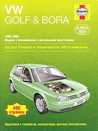 VW Golf & Bora 1998-2000. ������ � ����������� ������������
