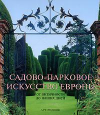 Садово-парковое искусство Европы. От античности до наших дней