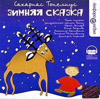 Зимняя сказка (аудиокнига MP3)