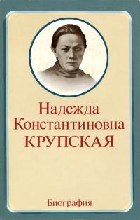 Н. К. Крупская. Биография