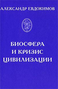 Zakazat.ru: Биосфера и кризис цивилизации. Александр Евдокимов