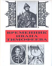 Временник Ивана Тимофеева