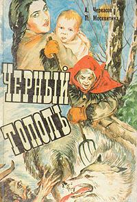 Сказания о людях тайги. Трилогия. Книга третья. Черный тополь