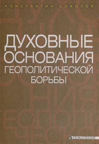 Духовные основания геополитической борьбы ( 978-5-9763-0087-3 )
