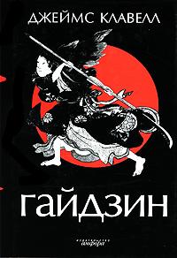 Гайдзин. Джеймс Клавелл