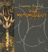 Сад метаморфоз