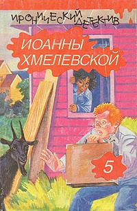 Иоанна Хмелевская. Иронический детектив. В 5 томах. Том 5