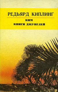 Ким. Книги джунглей