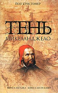 Тень Микеланджело. Пол Кристофер