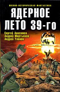 Ядерное лето 39-го. Сергей Анисимов, Андрей Мартьянов, Андрей Уланов