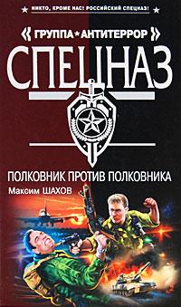 Полковник против полковника