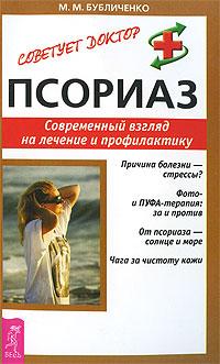 Псориаз. Современный взгляд на лечение и профилактику ( 978-5-9573-0789-1 )