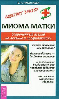 Миома матки. Современный взгляд на лечение и профилактику ( 978-5-9573-0593-4 )