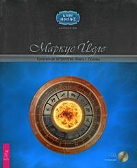 Креативная астрология. Книга 1. Основы (+ CD-ROM). Маркус Йеле