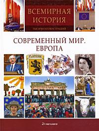 Современный мир. Европа ( 978-5-486-02659-1 )