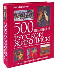 Книга 500 шедевров русской живописи