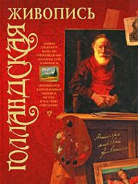 Голландская живопись ( 978-985-16-377-3 )