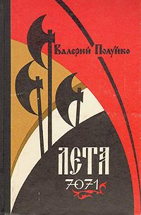 Лета 7071. Валерий Полуйко