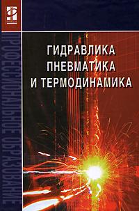 Гидравлика, пневматика и термодинамика12296407Приведены основные законы гидростатики и гидродинамики, основные типы насосов и гидродвигателей, гидроприводов, пневмоприводов. Рассмотрены теоретические основы термодинамики, принципиальные схемы и основы расчета комбинированных приводов. Курс лекций полностью соответствует примерной программе учебной дисциплины Гидравлика, пневматика и термодинамика. Может быть использован во всех образовательных учреждениях очного и заочного обучения, где изучается дисциплина Гидравлика, пневматика и термодинамика. Для студентов профессионального образования, обучающихся по специальности Автоматизация технологических процессов и производств.