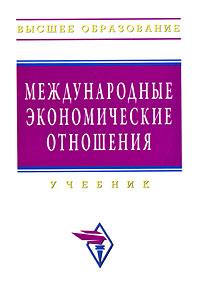 Международные экономические отношения ( 978-5-16-003357-0 )