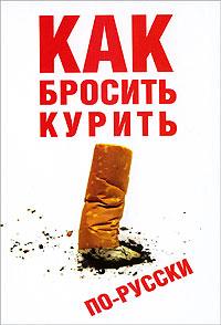 Как бросить курить по-русски ( 978-5-222-14389-6, 978-5-938-35260-3 )