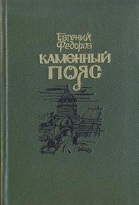 Каменный пояс. В трех книгах. Книги 1 и 2