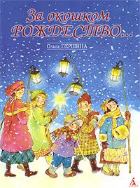 За окошком Рождество…12296407В ваших руках необычная для нашего времени книга - сборник рождественских рассказов. Этот забытый литературный жанр возрождается сейчас в России вместе с другими замечательными традициями празднования Рождества Христова. Большинство героев рассказов - современные дети. Эти мальчики и девочки очень разные, но их объединяют прекрасные качества - отзывчивость и доброта. Рождественские дни - время добрых дел, маленьких чудес. А для того, чтобы сделать благое дело, нужно так немного: достаточно поделиться содержимым своей копилки, подарить игрушку или просто испечь пирог. И конечно, в Рождественский Сочельник происходят необыкновенные события - путешествие в древний Вифлеем и чудесное выздоровление... Книга станет не только желанным подарком к Рождеству, но и интересным, полезным чтением в кругу семьи.
