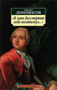 """""""Я знак бессмертия себе воздвигнул..."""". Михаил Ломоносов"""