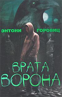 Врата Ворона. Книга 1