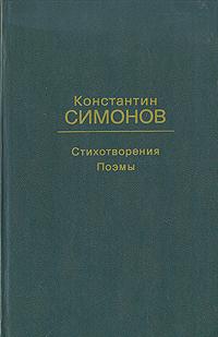 Константин Симонов. Стихотворения. Поэмы