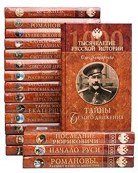 Тысячелетие русской истории. Комплект из 18 томов