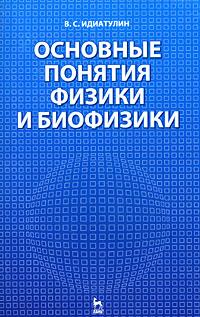Основные понятия физики и биофизики ( 978-5-8114-0834-4 )