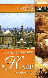 Каир. Биография города. Джеймс Олдридж