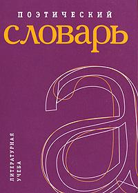 Поэтический словарь ( 978-5-88915-038-1 )