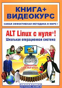 ALT Linux � ����! �������� ������������ ������� (+ DVD-ROM)