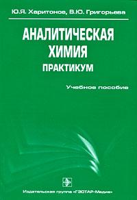 Аналитическая химия. Практикум ( 978-5-9704-1003-5 )